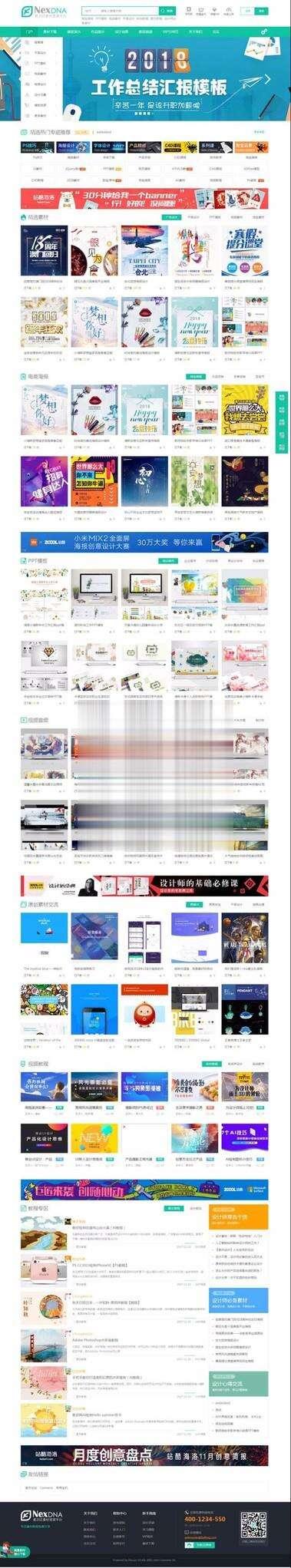 Discuz X3.4模板 宽屏素材教程资源商业版 GBK_源码下载插图