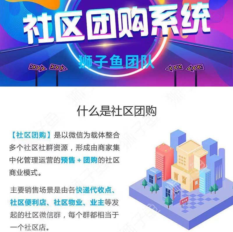 狮子鱼社区团购直播小程序商城15.1.1独立版+前端+团长+分销+拼团秒杀插图