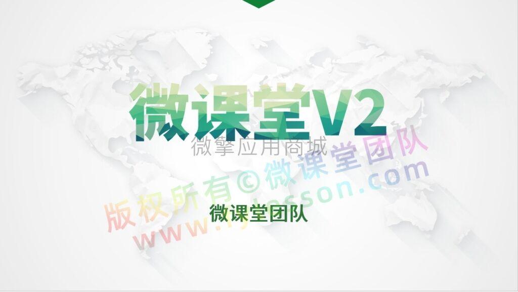 微课堂V2公众号小程序共用v3.5.4+直播+讲师插件+前端_精品源码插图