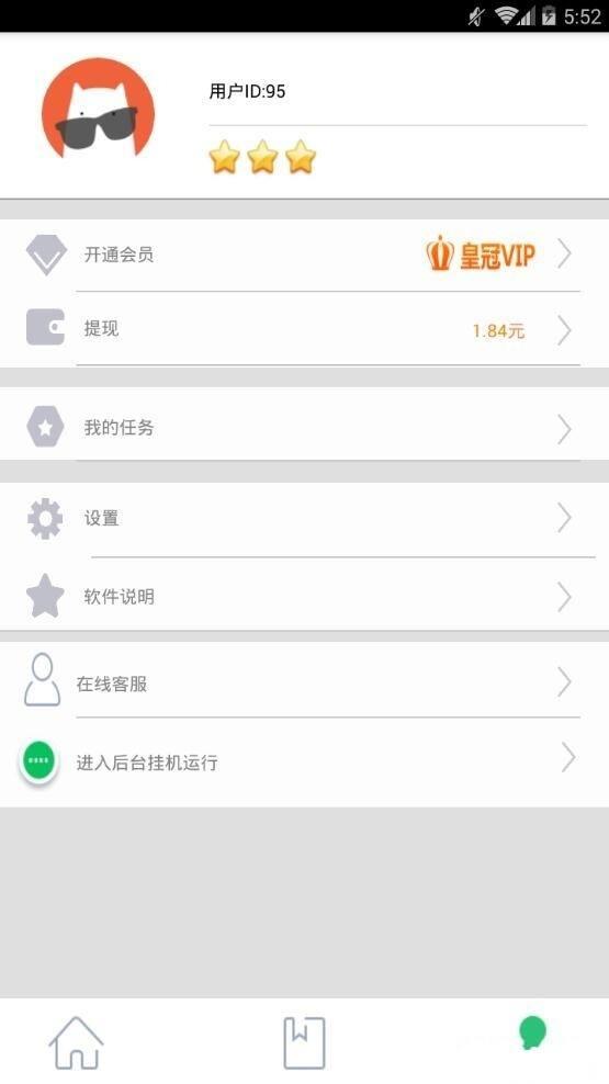 2020最新E4A安卓手机挂机赚钱app源码 带提现带后台自动生成卡密插图(3)