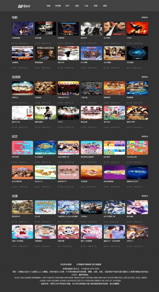 苹果cmsV10深灰色影视模板_很不错的一款电影网站源码插图