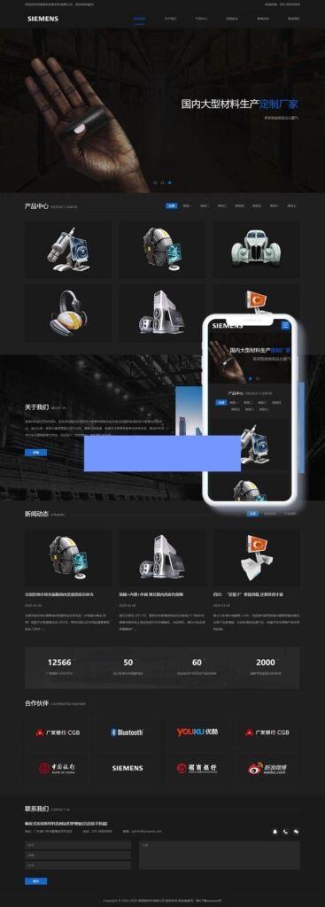 织梦响应式环保新材料类网站织梦模板(自适应手机端)插图