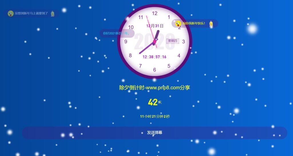 HTML除夕倒计时飘雪效果可发弹幕网页模板插图
