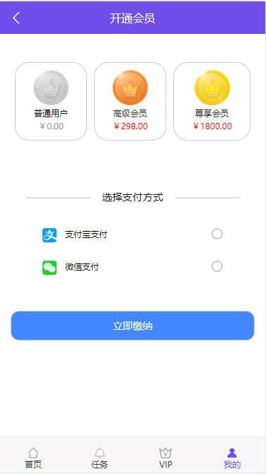 2020新界面霸屏天下抖音快手关注点赞任务悬赏平台源码插图(3)