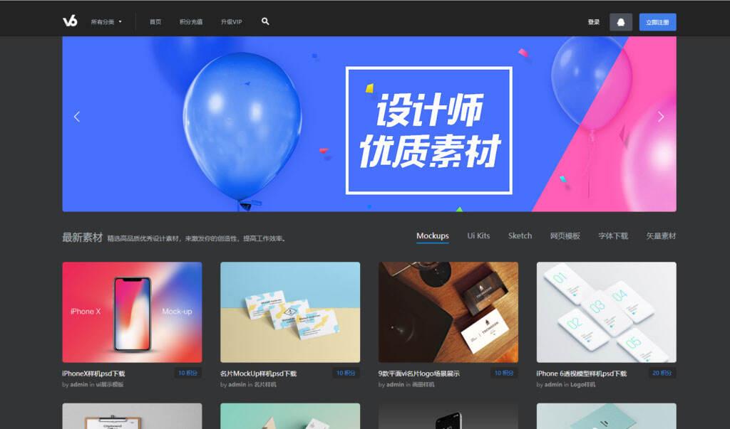织梦dedecms黑色精美仿v6design设计素材图片资源下载网站模板插图