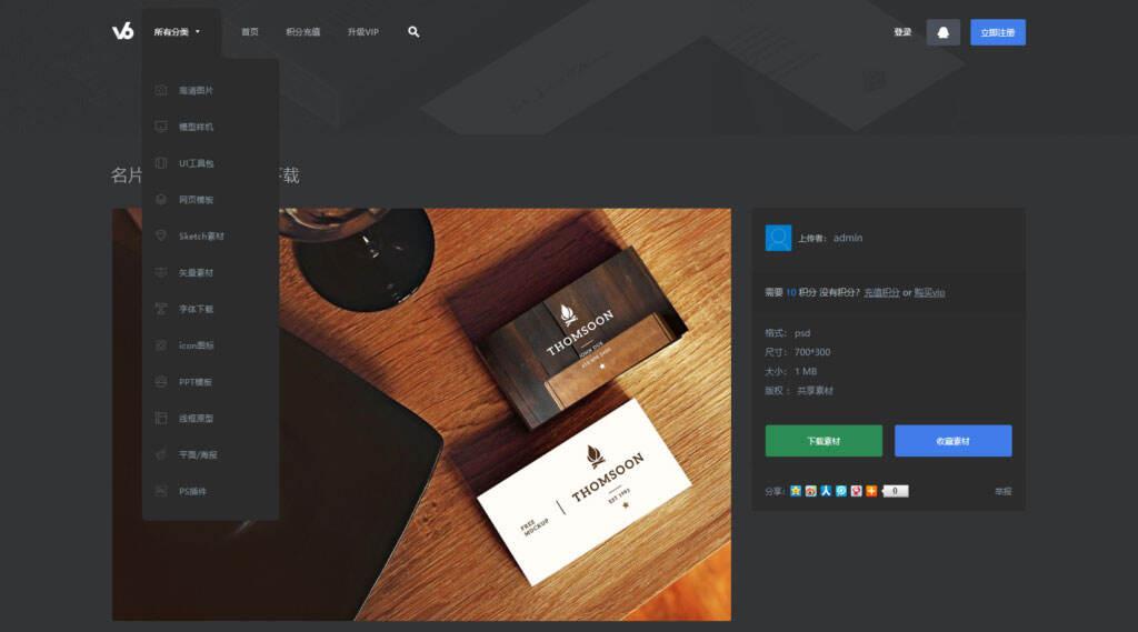 织梦dedecms黑色精美仿v6design设计素材图片资源下载网站模板插图(1)