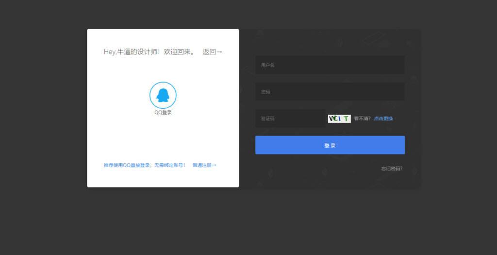 织梦dedecms黑色精美仿v6design设计素材图片资源下载网站模板插图(2)