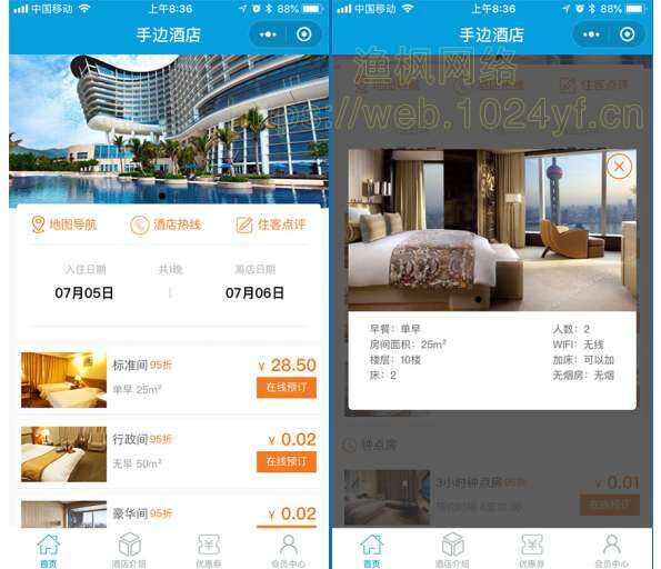 手边酒店v25.0.33完整版小程序_完整源码插图