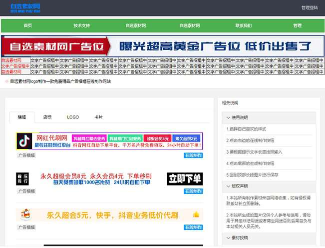 php广告横幅在线制作源码插图