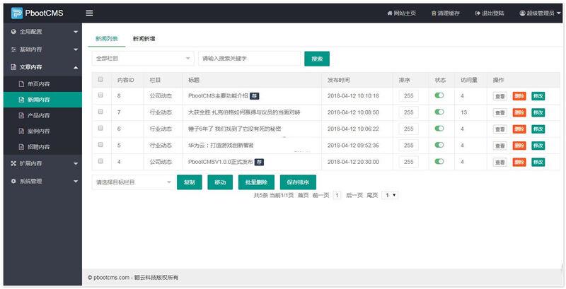 PbootCMS开源企业网站管理系统 v3.0.4插图