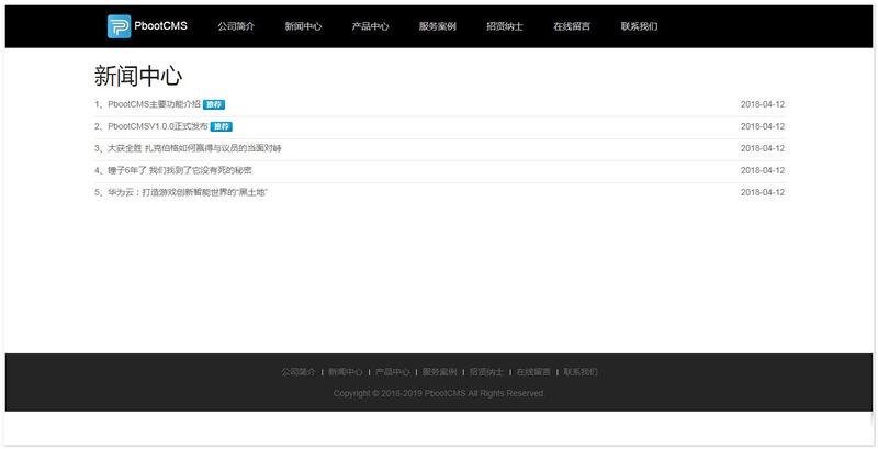 PbootCMS开源企业网站管理系统 v3.0.4插图(1)