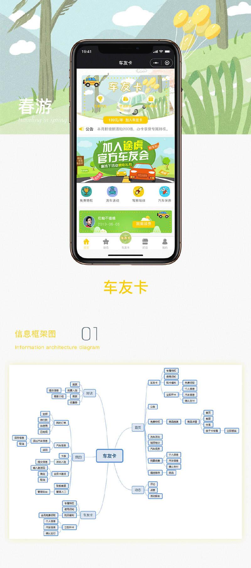 【柚子车友卡V1.1.4】功能模块+分销V1.0.3+小程序导航栏底部菜单全部支持自定义插图
