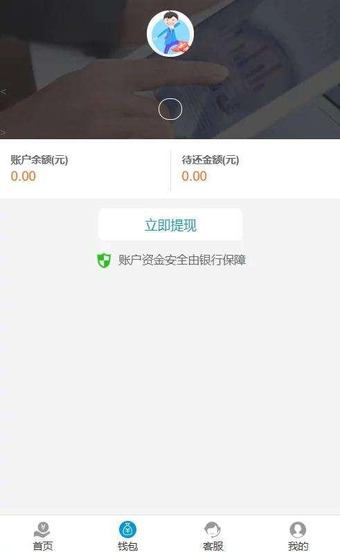 【独家修复】2021最新高仿京东金融完整运营源码/小贷系统/实名认证,支付接口齐全插图(1)