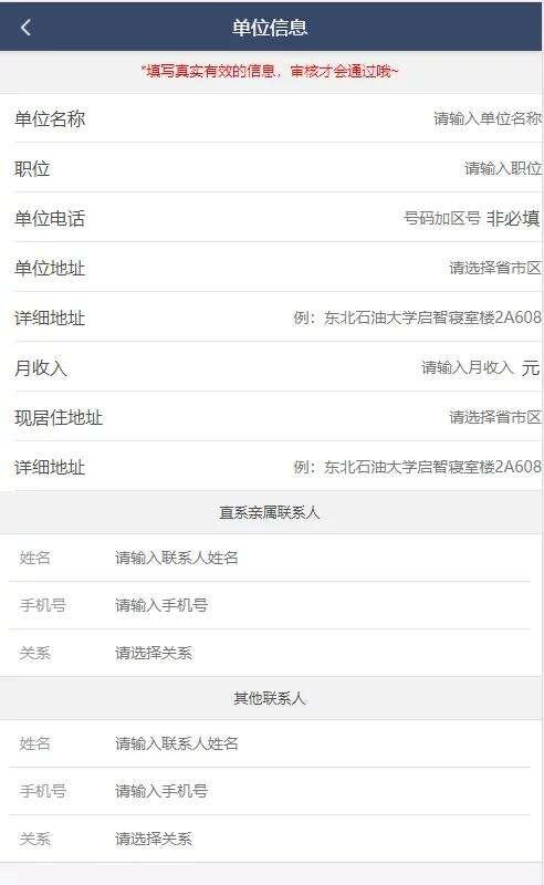 【独家修复】2021最新高仿京东金融完整运营源码/小贷系统/实名认证,支付接口齐全插图(6)