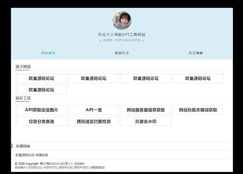 个人官网导航主页API网站源码插图(1)
