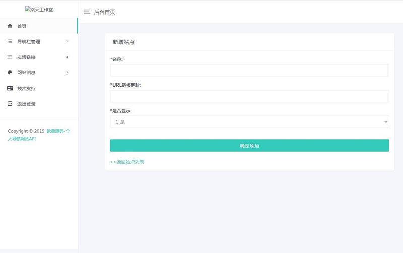 个人官网导航主页API网站源码插图(2)