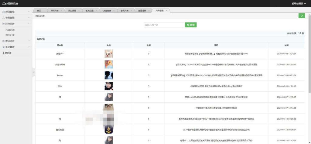 【素材代下载搜索引擎系统】完美运营版本+资源素材付费下载+对接易支付码支付插图(8)