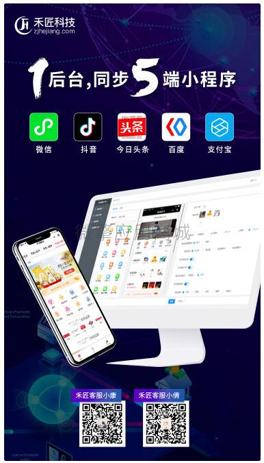 禾匠小程序商城全开源【独立版】最新微信小程序后端+前端插图