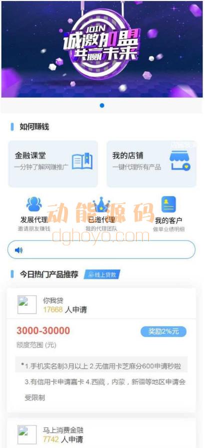 最新H5版贷款超市源码2.0 PHP金融网贷超市带三级分销插图(1)