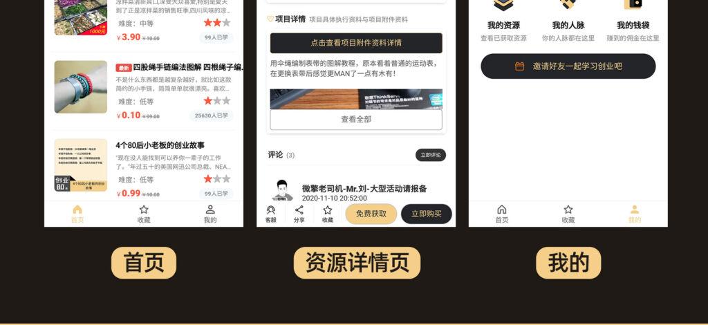 最新版本梦想贩卖机v1.0.62小程序源码插图(5)