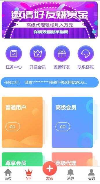 拇指赚对接第三方支付点赞任务平台易支付/ 微信/支付宝官方支付 提现秒到账微信零钱插图