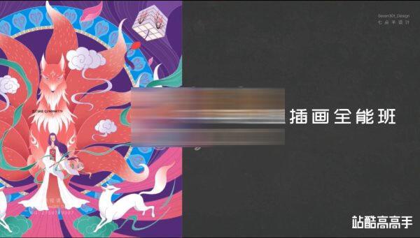 罗雨舒(可乐)老师实用商业插画全能班课程官方售价2780元百度网盘免费下载插图(2)
