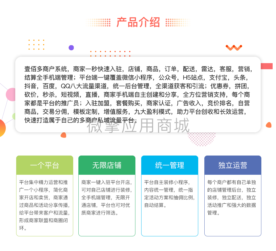 壹佰多商户V1.0.22-支持在线上传小程序插图(1)