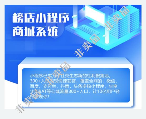完美适配腾讯官方接口禾匠榜店商城V4.4.8全开源源码-百度云盘下载插图