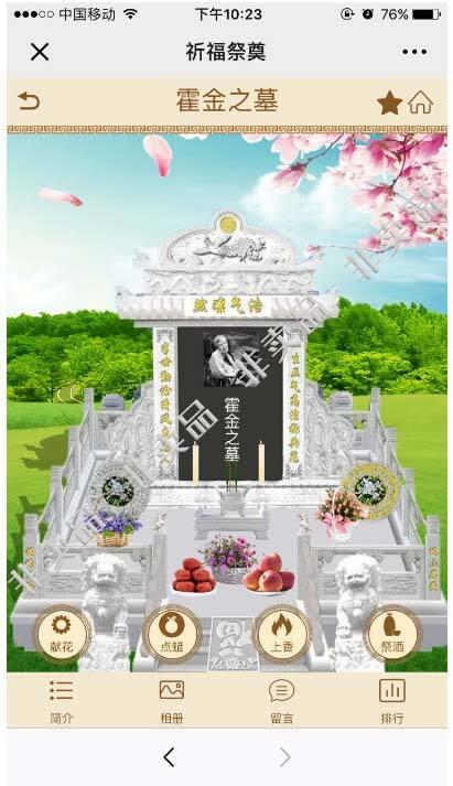 清明墓园祭祀祈福完整源码包V1.3.2插图