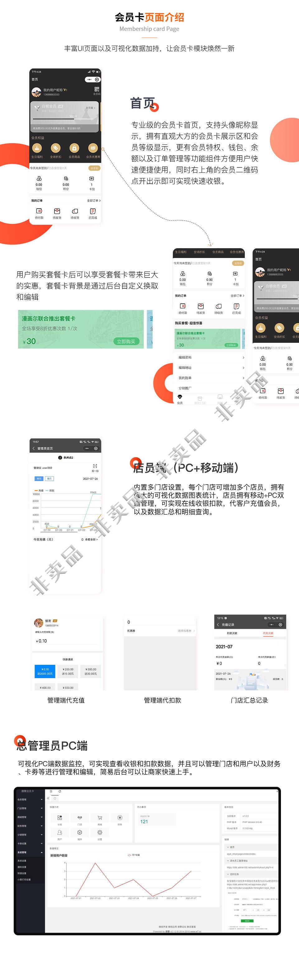 云科会员卡系统v1.1.2(持续更新)插图(1)