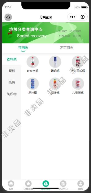 智慧废品回收系统小程序源码v2.5.4 废品分类回收一站式解决方案插图(2)