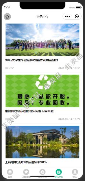 智慧废品回收系统小程序源码v2.5.4 废品分类回收一站式解决方案插图(3)