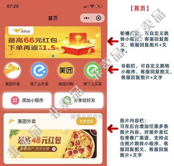外卖侠小程序源码5.0.8 前端+插件插图